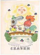 Russkaya narodnaya skazka - [ illustrations].