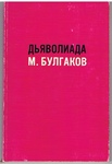 Flegon, 1970 edition of  Diaboliad