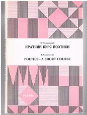 TOMASHEVSKI, B.