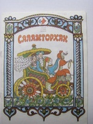 Salamtorhan: Tatarskoye narodnoye skazanie (na tatarskom iaz'ike) [Folk-tales in the Tartar Tatar language].
