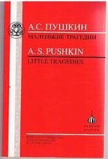 Pushkin A. S. (Terras)