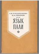 Iaz'ik Pali: [On the Pali language - text in Russian]. Iaziki narodov Azii i Afriki ed. by T P Serdyuchenko.