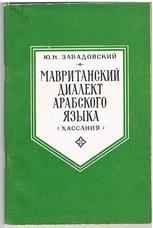 Mavritanskii Dialekt Arabskogo Iaz'ika (Hassaniia)  (A Russian reference
