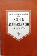 Iaz'ik Duan'skih Iao (Iaz'ik Nu) (A Russian reference grammar Duan Yao [Nu]). Iaziki narodov Azii i Afriki ed. by T P Serdyuchenko.
