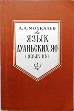 MOSKALEV, A. A.