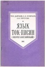 D'IACHKOV, M. V., LEONT'EV, A. A., TORSUEVA, E. I.