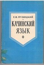 PUZITSKII, Ye. V.