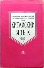KOROTKOV, N. N., Rozhdestvenskii, Yu V., SERDYUCHENKO, G. P., SOLNTSEV, V. M.
