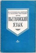 V'etnamskii Iaz'ik. : Iaz'iki Zarubezhnogo Vostoka i Afriki. Pod redaktsiei Prof. T. P. Serdiuchenko.