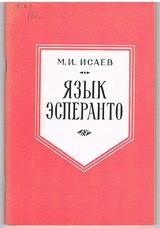 ISAYEV, M. I.