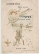 (Russian Concert) Blagorodnoie Sobranie 22-og aprilia 1901 g. Vecher' sluzhashchih' v' upravlenii Zh D. Art Nouveau Russian theatre programme.