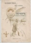 (Russian Concert) Blagorodnoie Sobranie 22-og aprilia 1901 g. Vecher'
