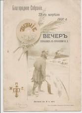 RUSSIAN CONCERT PROGRAMMES ST PETERSBURG.