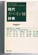 Diccionario del espanol moderno. (Spanish into Japanese dictionary).