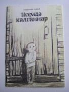 Moi Vospominaniia.  Rasskaz o sirotskom detstve poeta. na Tatarskom Iazike.  Tatar children's book.