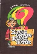 Zagadka Moia, Ottadka Tvoia. na Tatarskom Iazike.  Tatar children's book.