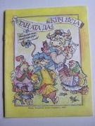 Tan ata Da, Kich Bula.  S Yutra do Vechera Tatar Tartar children's book.