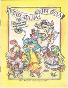 Tan ata Da, Kich Bula.  S Yutra do Vechera Tatar Tartar children's book.