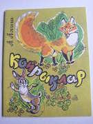 Skazka.  Xvost'i. na Tatarskom Iazike.  Tatar children's book.