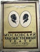 Moscow Art Theatre. Moskovskii khudozhestvennyi teatr 1898 - 1923 illustrated by Chekhonin, Dobuzhinsky and Benois. Le Théâtre d'Art de Moskau.