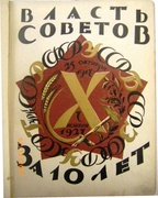 Ten Years of Soviet Power Vlast' Sovetov za  desiat' 10 Let 1917 - 1927