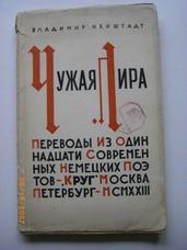 NEISHTADT, Vladimir. Ed.  (Echeistov, Annenkov, Kokoschka)