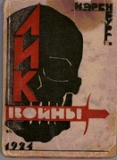 Lik Voyni Voiny (The Face of War).  Cover illustrated by L Voronov.