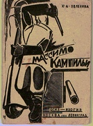 Massimo Kampilyi Kampil'i. Cover illustrated by Sheverdyaev. Massimo Campigli par C. Zelenine.