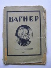 BRAUDO, Evgenni Yevgeny (Chekhonin)