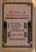 Pechat i Revolutsiya. (The Press and the Revolution Journal). Illustrated by Favorsky. Kniga Sed'maya.