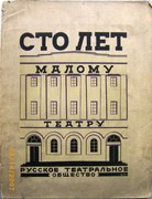 Sto Let Malomu Teatru 1824-1924. (One Hundred Years of the 'Little' or 'Small' Theatre). Cover illustrated by Boris Titov.