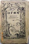 OGNI. Istoriya Literatura.  Kniga Pervaya. History of Literature. Book