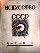 Iskusstvo SSSR.  USSR Art. Novaya Rossiya v Iskusstve. AHRR (The Association of Artists of Revolutionary Russia). Cover illustrated by Boris Titov. Russian Avante Garde. LEF. Futurism.