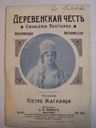 Drevenskaya Chest'.  Cavaleria Rusticana.  Opera. Intermezzo.