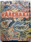 Kalevala.  Finskii Finskiy Narodnii Epos. The Finnish National Epic. Scarce lithographed dust-wrapper and illustrations by Filonov et al. Introduction by I M Maisky.