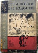 Bez Lyubvi, bez Radosti. Cover design by Boris Titov. Polnoye Sobranie Sochinenii.  Tom XI.