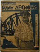 Vilyam Desmond i Tryukovaya Fil'ma.  William Desmond and his film stunts. Russian Soviet film movie programme. Kinopechat