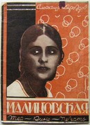 Malinovskaya. Russian Soviet film movie programme. Kinopechat