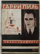 Garri Pil' i Garripilevshchina. Russian Soviet film movie programme. Kinopechat