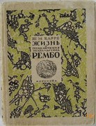Zhizn' i Prklyucheniya Zhana-Artyura Rembo (The Life of Jean Arthur