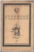 Tupeinyi Khudozhnik. (The Master Hairdresser) Rasskaz na Mogile.