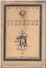 LESKOV, N. S.. (Mstislav Valerianovich Dobuzhinsky illus)