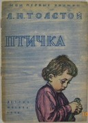Ptichka (the Little Bird) illustrated by Pakhomov.