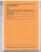 A History of the English Language (in English but edited for speakers of Japanese) Edited with notes by Kimiyuki Nishide.