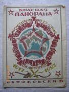 Krasnaya Panorama. (The Red Gazette). Illustrations by B. M Kustodiev et al. Magazine.