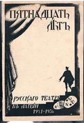 Pyatnadtsat' Lyat' Russkogo Teatra v' Latvii 1921-1936.  Fifteen years of Russian Theatre in Latvia.