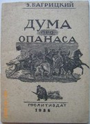 Duma pro Opanasa (Duma on Opanas). Cover illustration by F Konstantinov. Libretto oper'i