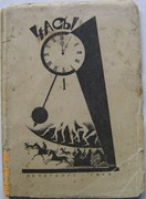 Chas'i 1.  Chasy. Chas Pervii.  The First Hour. Cover illustrated by V. Miloshevskii