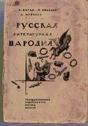 Russkaya Literaturnaya Parodiya. (V. A. Favorsky)