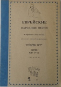 Evreiskiye narodniye pesni (Jewish Folk Songs.Yiddish songs).  Russkie